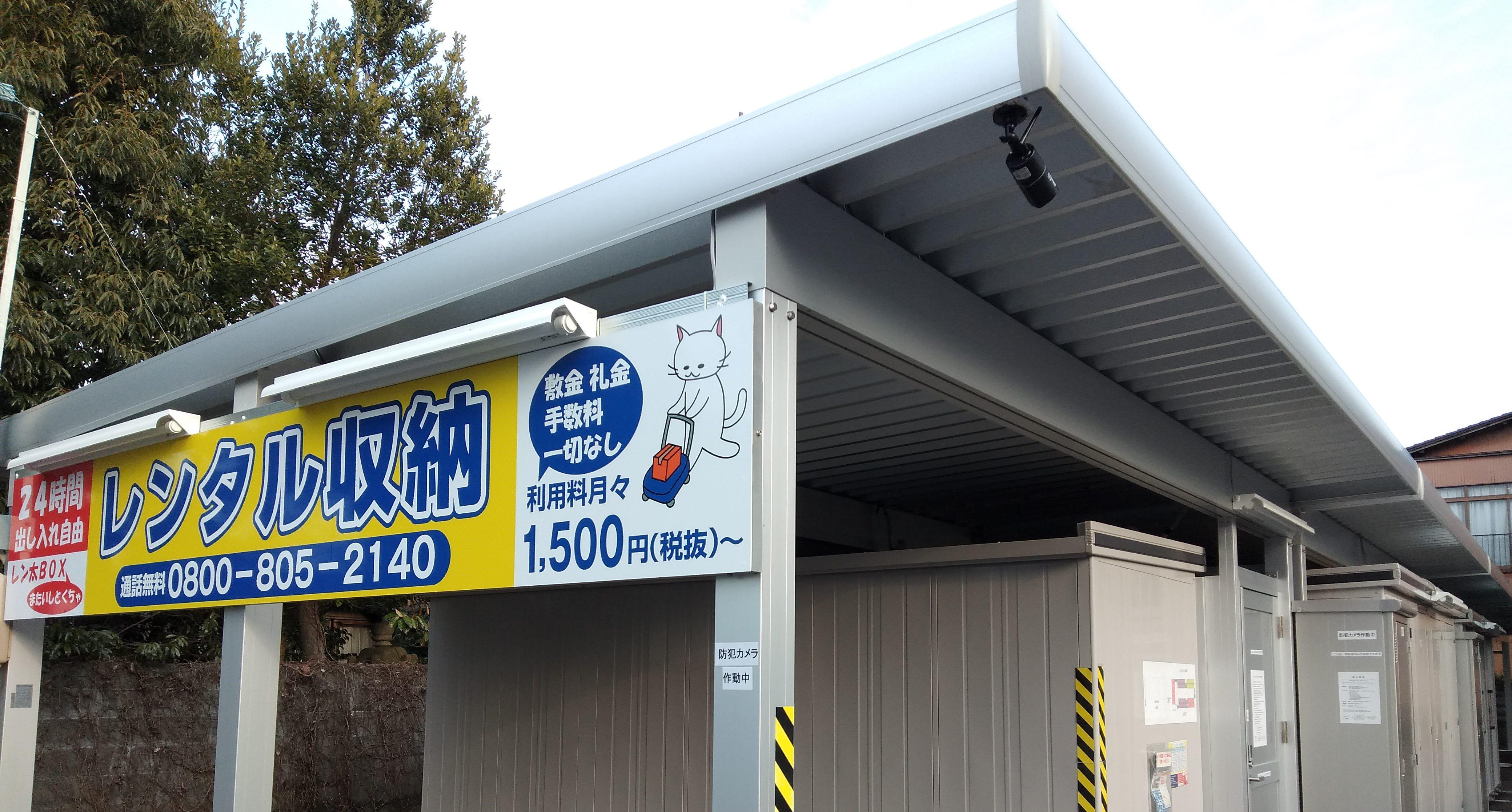 富山のレン太BOXにまたいしとくちゃ