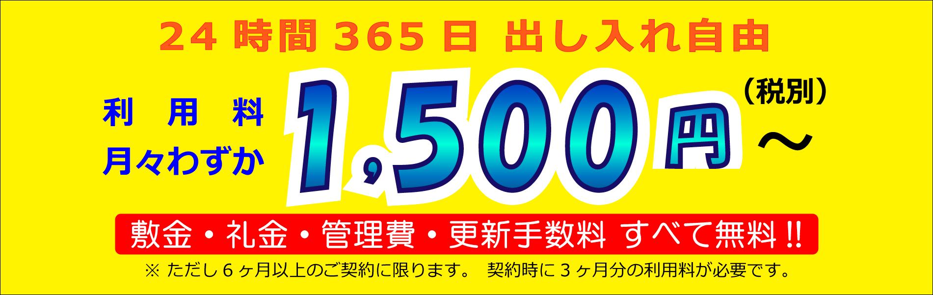 月々1500円から